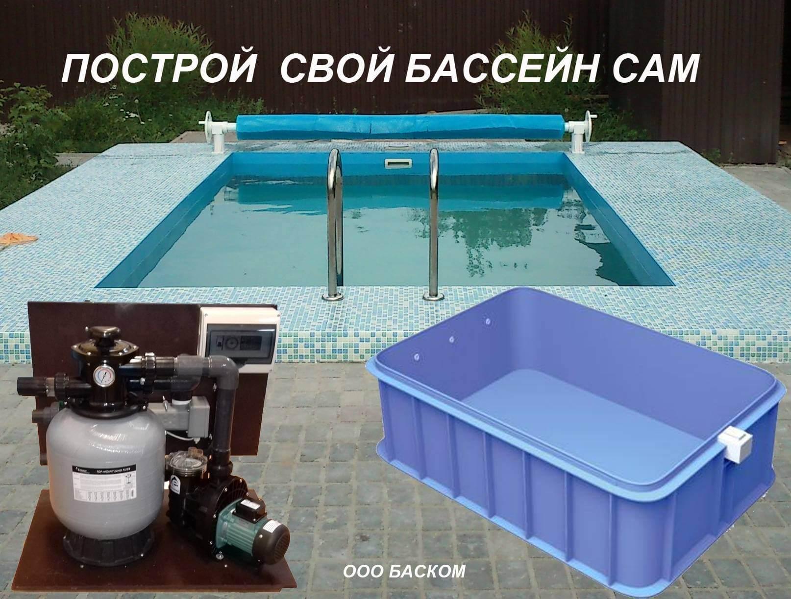 Построй свой бассейн сам | Строительство бассейнов